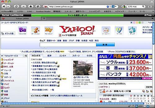 スクリーンショット(2010-01-20 0.11.39).jpeg