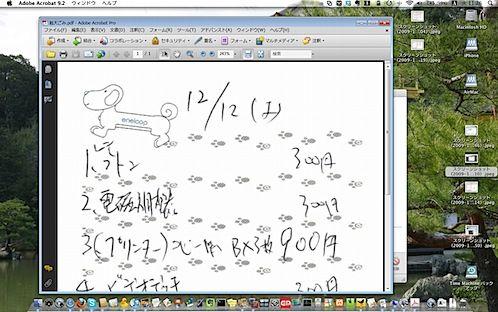 スクリーンショット(2009-12-01 11.27.40).jpeg