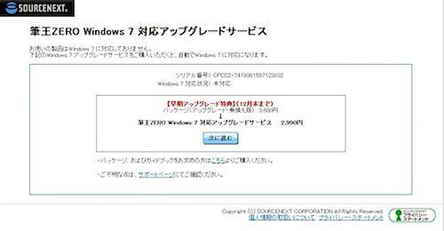 スクリーンショット(2009-12-10 10.23.52).jpeg