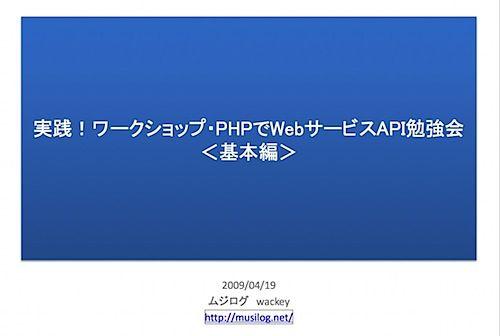 スクリーンショット(2010-01-01 23.36.50).jpeg