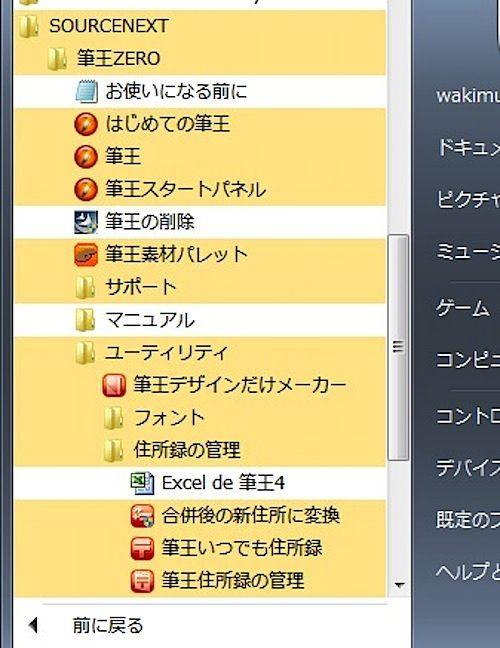スクリーンショット(2009-12-10 10.19.23).jpeg