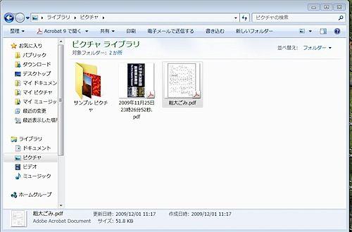 スクリーンショット(2009-12-01 11.33.32).jpeg