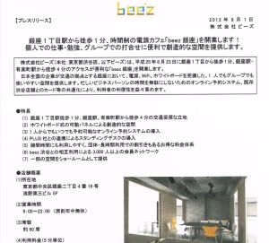 スクリーンショット 2013-08-01 21.32.35