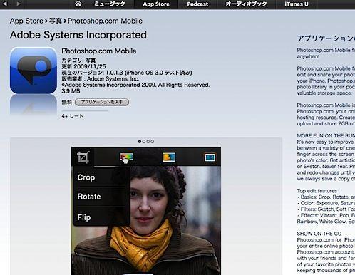 スクリーンショット(2009-12-01 9.58.50).jpeg