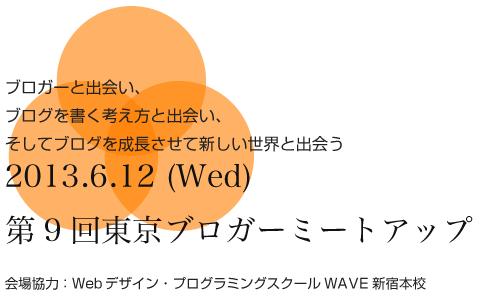 第9回東京ブロガーミートアップ