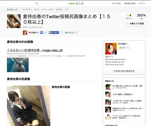 スクリーンショット 2014-01-13 17.32.41