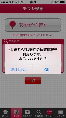 2014-01-03 20.24.51