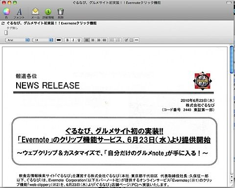 スクリーンショット(2010-06-28 22.17.30).jpeg
