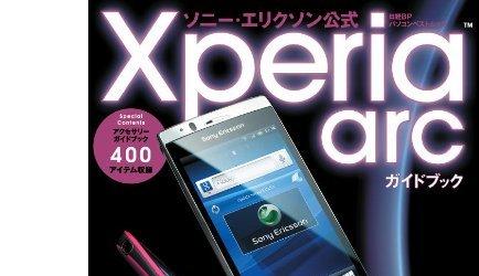ソニー・エリクソン公式 Xperia arc ガイドブック