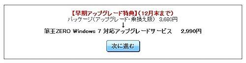 スクリーンショット(2009-11-26 9.25.31).jpeg