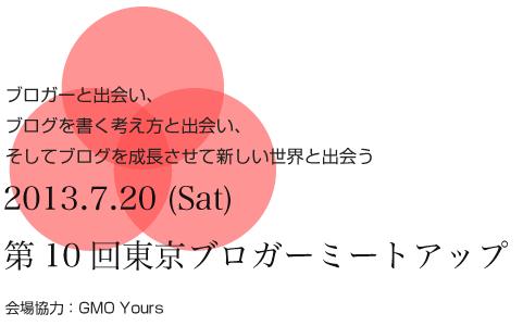 第10回東京ブロガーミートアップ