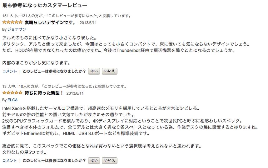 スクリーンショット 2013-06-11 12.23.17
