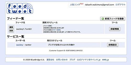 スクリーンショット(2009-12-22 22.47.45).jpeg