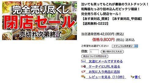 スクリーンショット(2010-03-12 21.32.57).jpeg