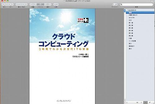 スクリーンショット(2010-02-11 12.28.29).jpeg