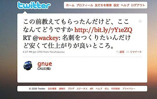 スクリーンショット(2010-02-12 19.16.02).jpeg