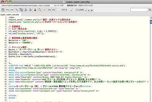 スクリーンショット(2009-12-21 14.48.57).jpeg