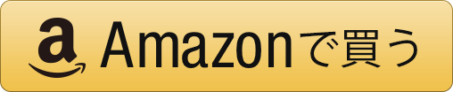 assocbtn_orange_amazon2